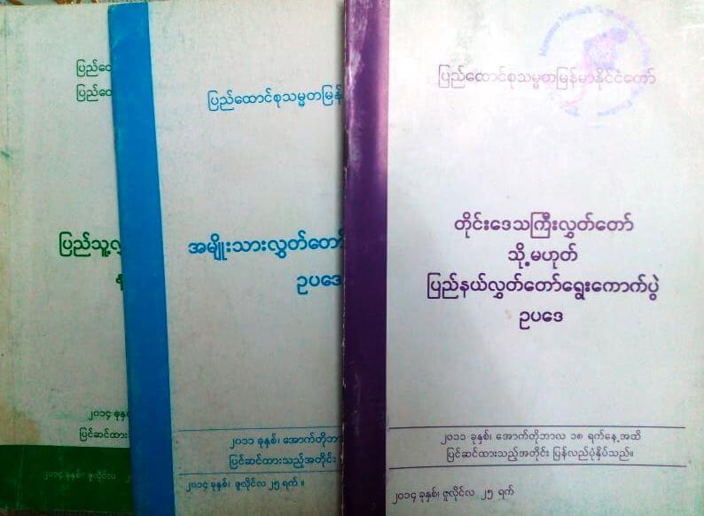 1st to 5th Amendment of Electoral Law - Myanmar (Passed and Draft)