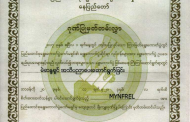 Appreciation Letter of the Union Election Commission to MYNFREL (By-Election 2017)